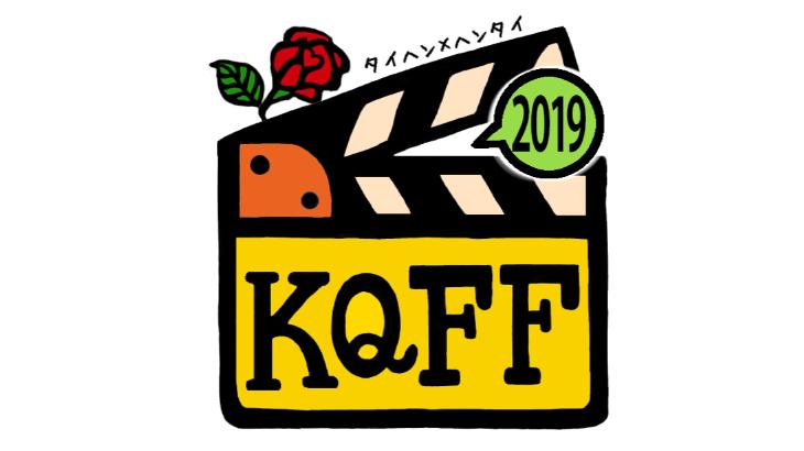 第13回 関西クィア映画祭 2019 コンペティションプログラム