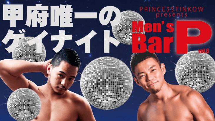Men's Bar! P