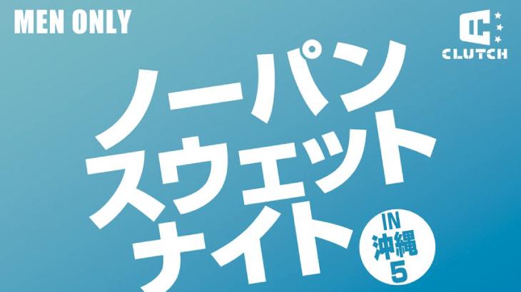 ノーパンスウェットナイト in 沖縄5