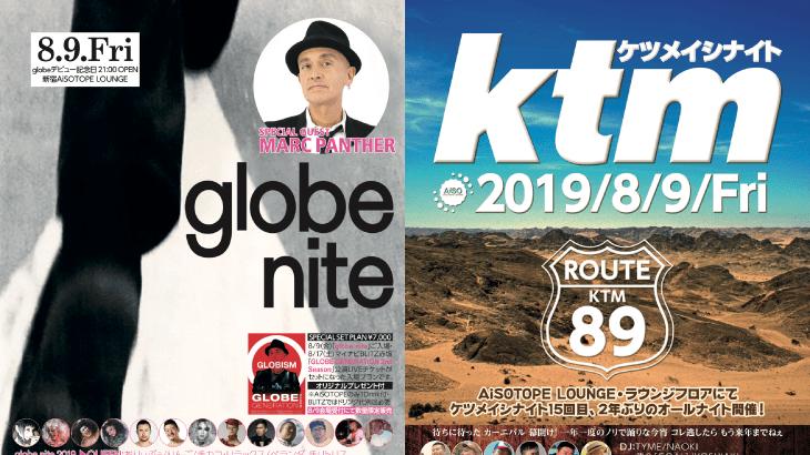 globe nite / ケツメイシナイト