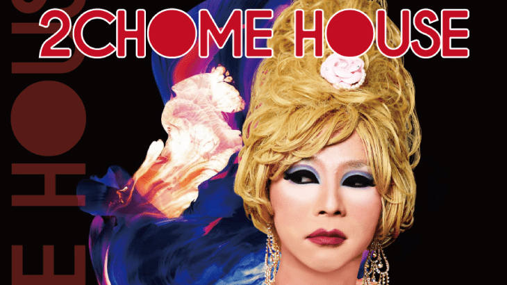 2CHOME HOUSE