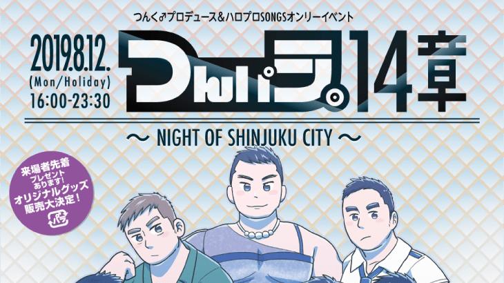 つんパラ。14章 ~NIGHT OF SHINJUKU CITY~