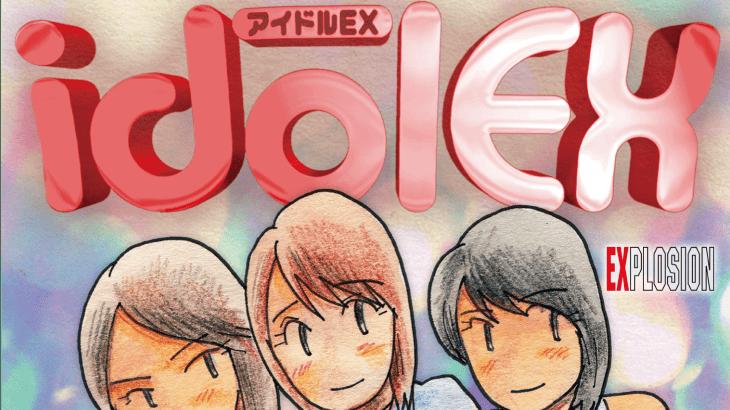 アイドルEX