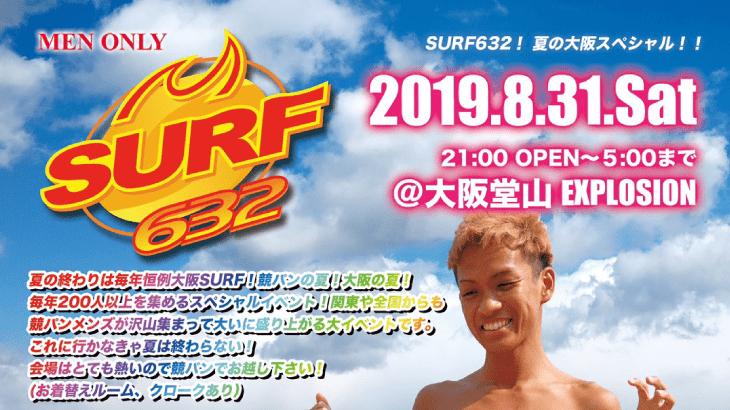 SURF632