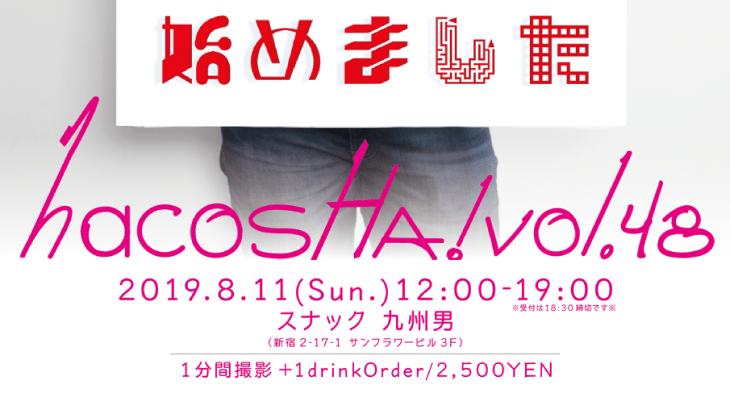 hacoSHA! Vol.48