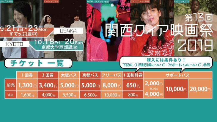 第13回 関西クィア映画祭 2019 (大阪)