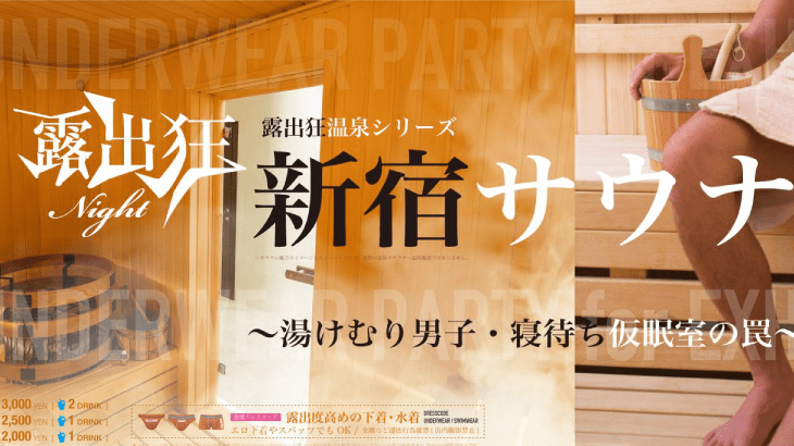 露出狂ナイト 新宿サウナ 〜湯けむり男子・寝待ち仮眠室の罠〜