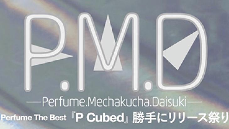 """P.M.D 〜BEST ALBUM 「Perfume The Best """"P Cubed""""」 勝手にリリース祭り〜"""