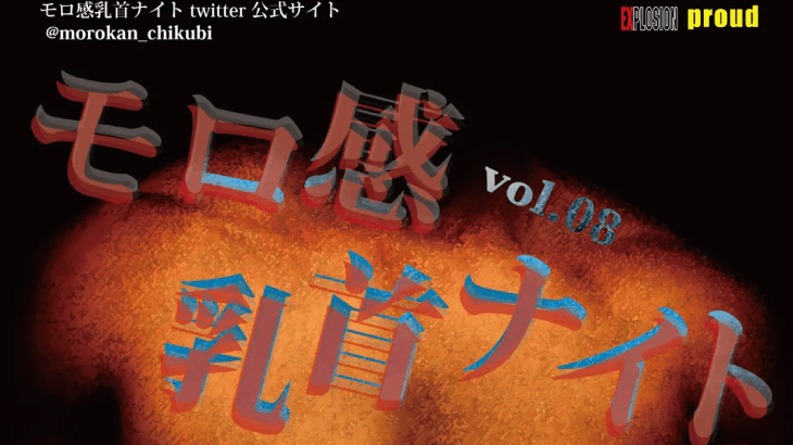 モロ感乳首ナイト vol.08