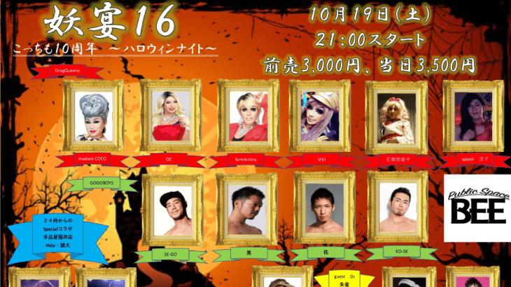 妖宴16 -こちらも10周年~ハロウィンナイト~-