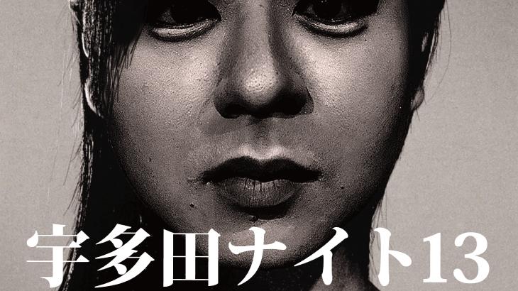 宇多田ナイト13 in OSAKA