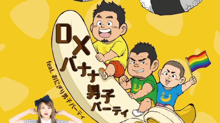 DXバナナ男子パーティー.featおにぎり男子パーティ SPゲストmisono