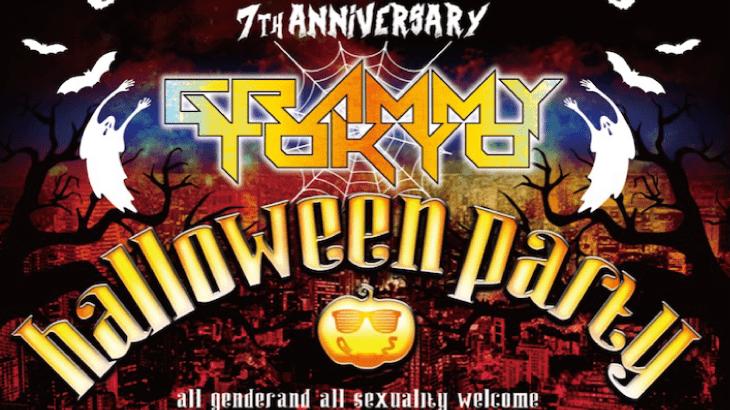 GRAMMYTOKYO 7th anniversary Halloweenparty