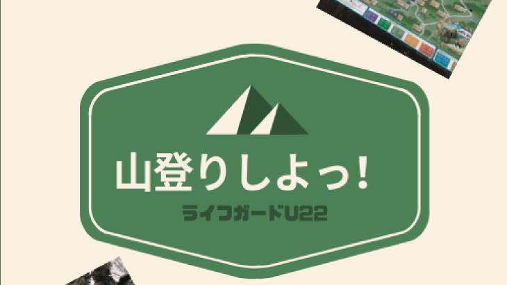 ライフガードU22 山登りをしよう