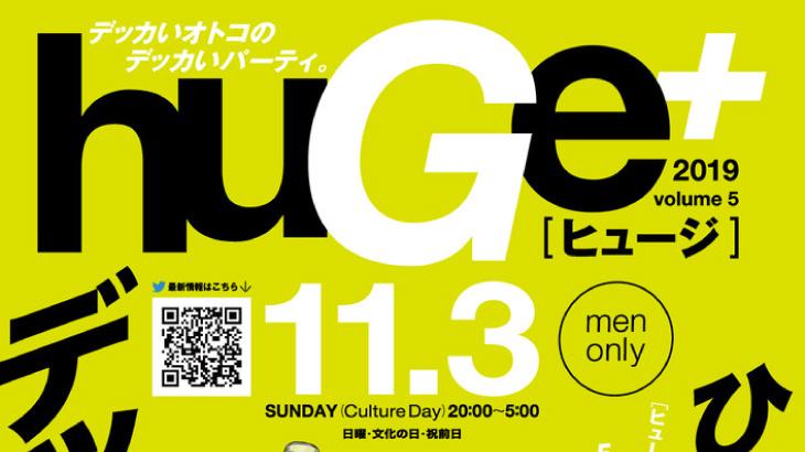 huGe+ volume 5