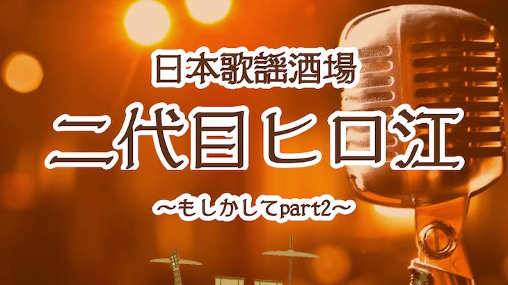 日本歌謡酒場 二代目ヒロ江