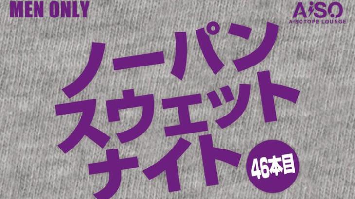 ノーパンスウェットナイト 46本目
