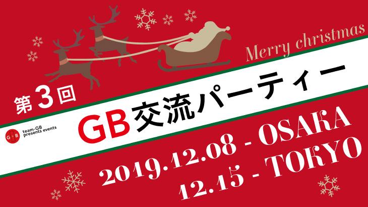 第3回GB交流パーティ 大阪