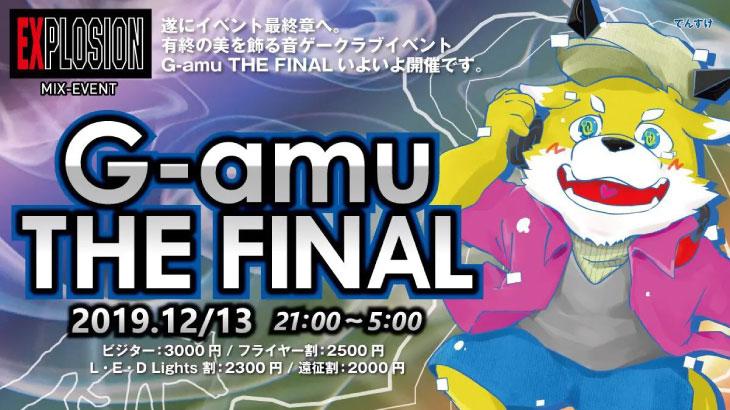 G-amu THE FINAL
