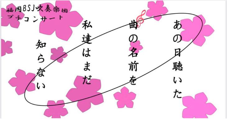 福岡BSJ吹奏楽団プチコンサート