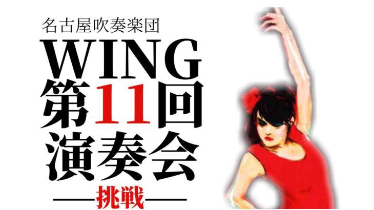 名古屋吹奏楽団WING第11回演奏会