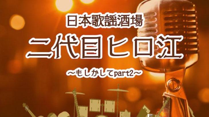 日本歌謡酒場 二代目ヒロ江 もしかしてpart2