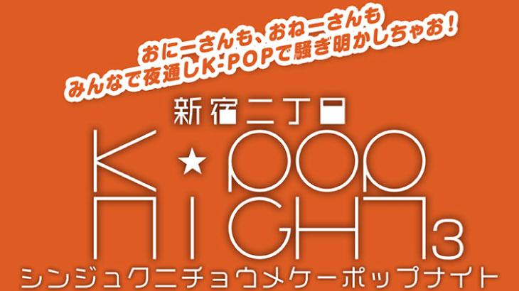 新宿二丁目K-POP NIGHT 3