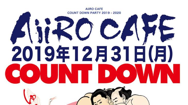 ゆく年くる年 AiiROCAFE COUNTDOWN 2019-2020