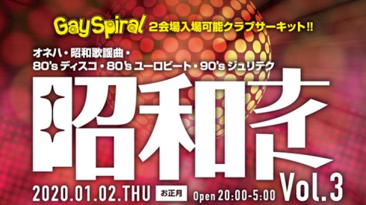 昭和ナイト vol.3 ~Nagoya New Year Party 2020~
