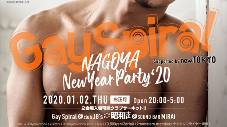 Gay Spiral ~Nagoya New Year Party 2020~
