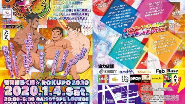 六尺J-POPナイト「ろくぽ☆」vol.9