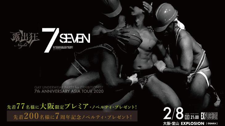 露出狂ナイト 7th ANNIVERSARY PARTY