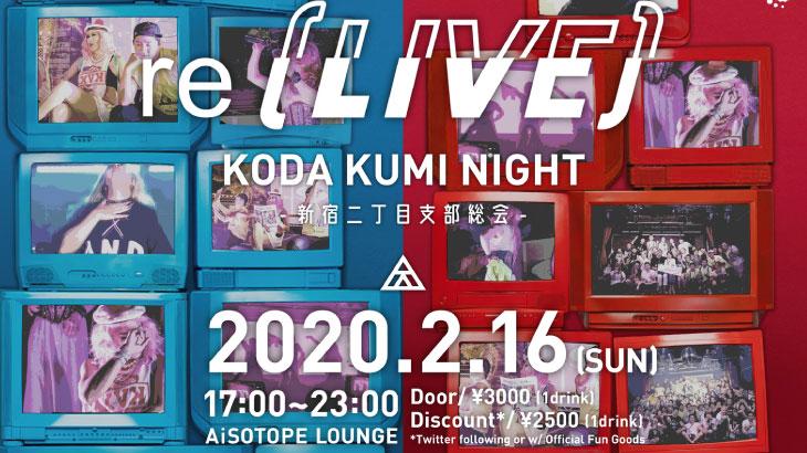 re(LIVE) 倖田來未ナイト