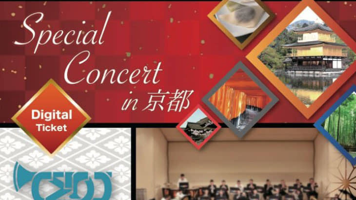 Wind Ensemble & M.G.C.winds Special Concert in 京都