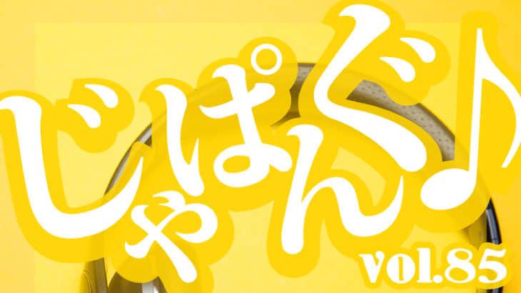 じゃぱんぐ♪ vol.85